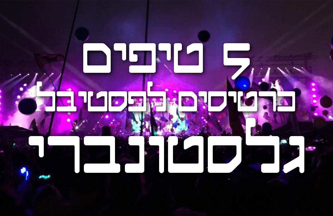 5 טיפים לקניית כרטיסים לפסטיבל גלסטונברי