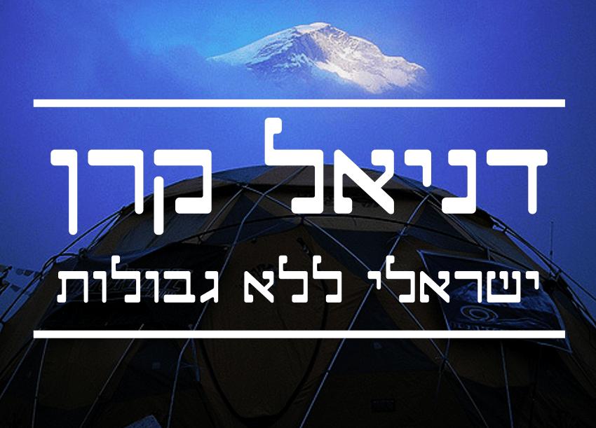 דניאל קרן - ישראלי שטיפס על אוורסט