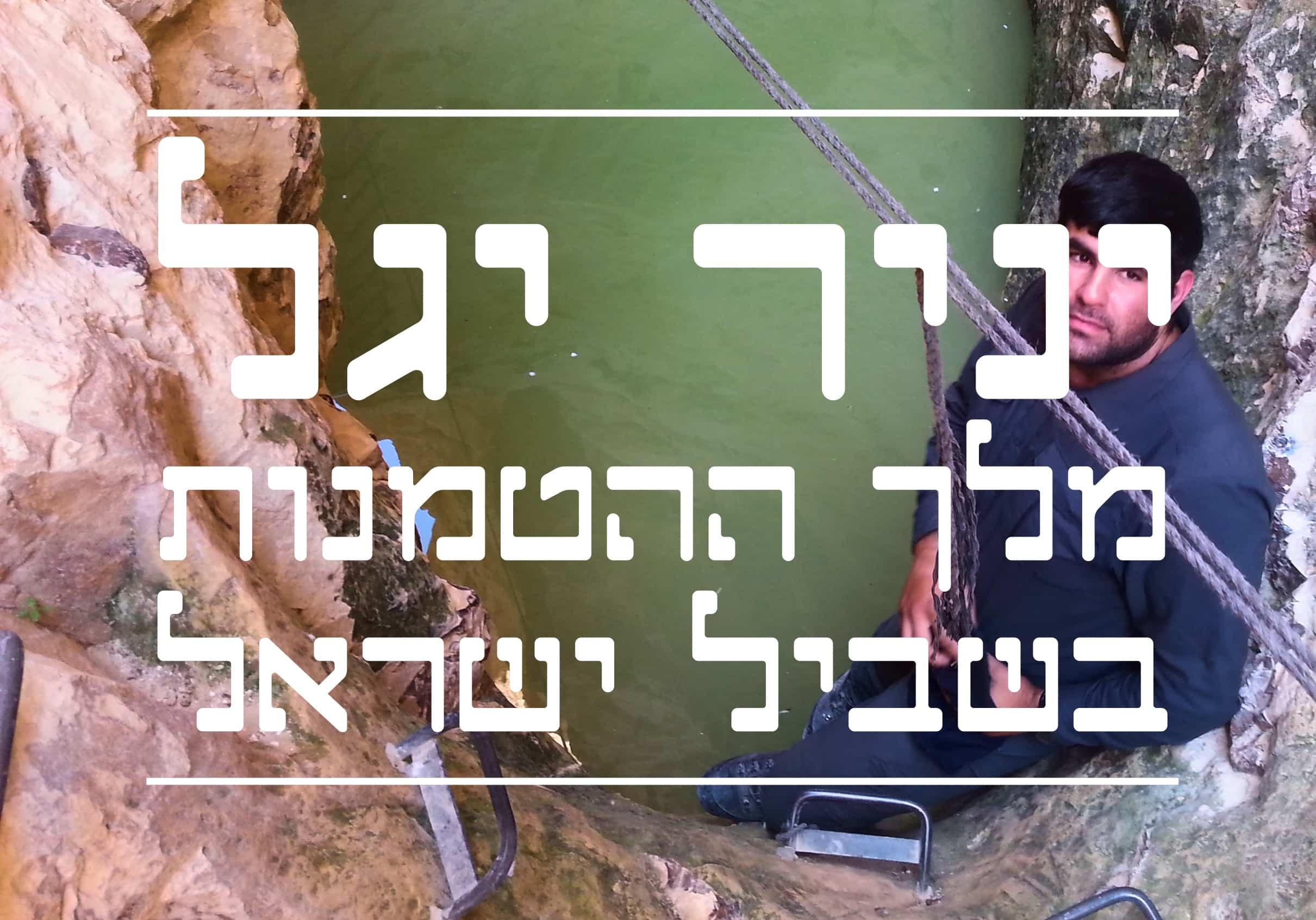 יניר יגל – מלך ההטמנות בשביל ישראל