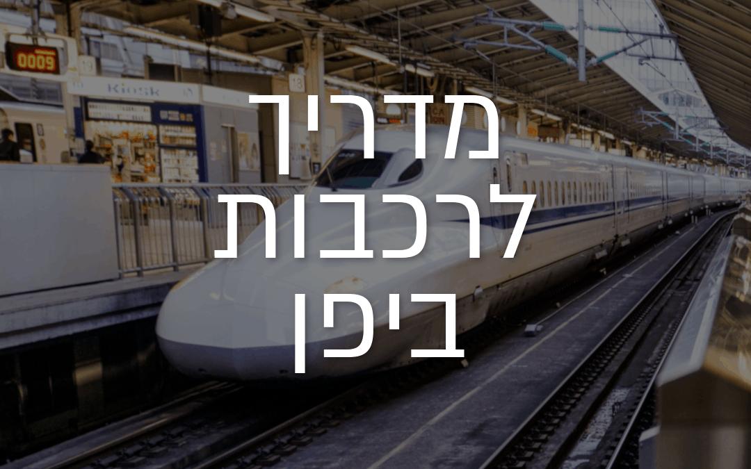 רכבות ביפן: מדריך מפורט על תחבורה ציבורית וטיפים חשובים לטיול ביפן