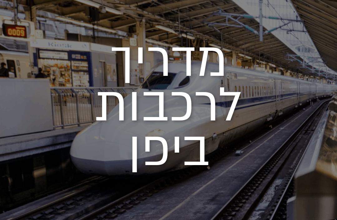 מדריך לרכבות ביפן