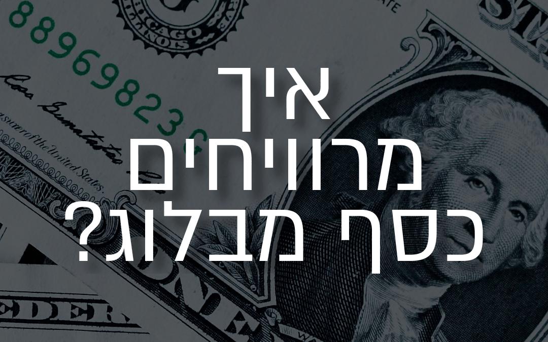 איך מרוויחים כסף מבלוג? 7 דרכים להרוויח כסף מהבלוג שלכם