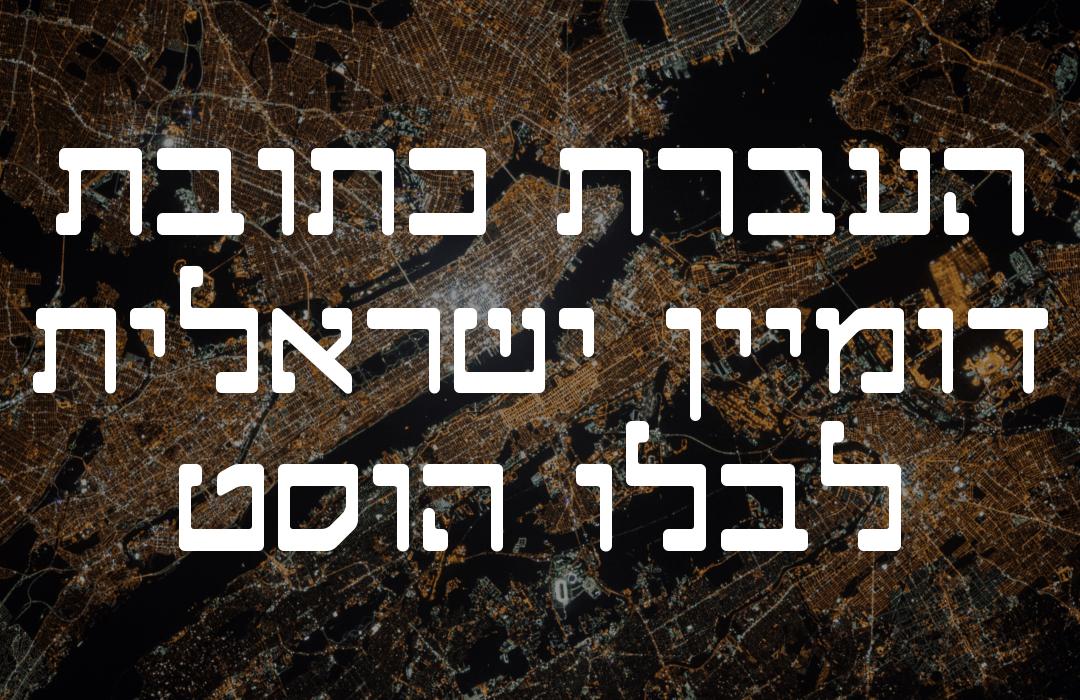 העברת כתובת דומיין ישראלית לבלו הוסט