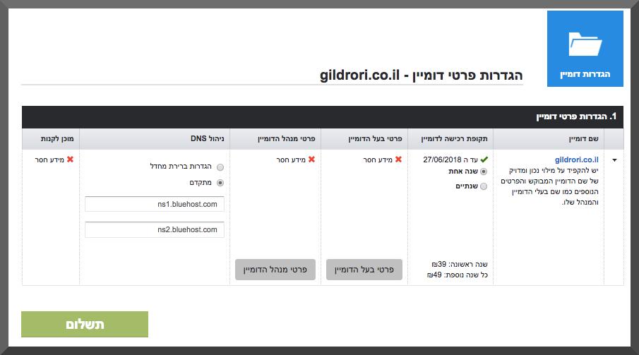 העברת כתובת ישראלית לאחסון בלו הוסט