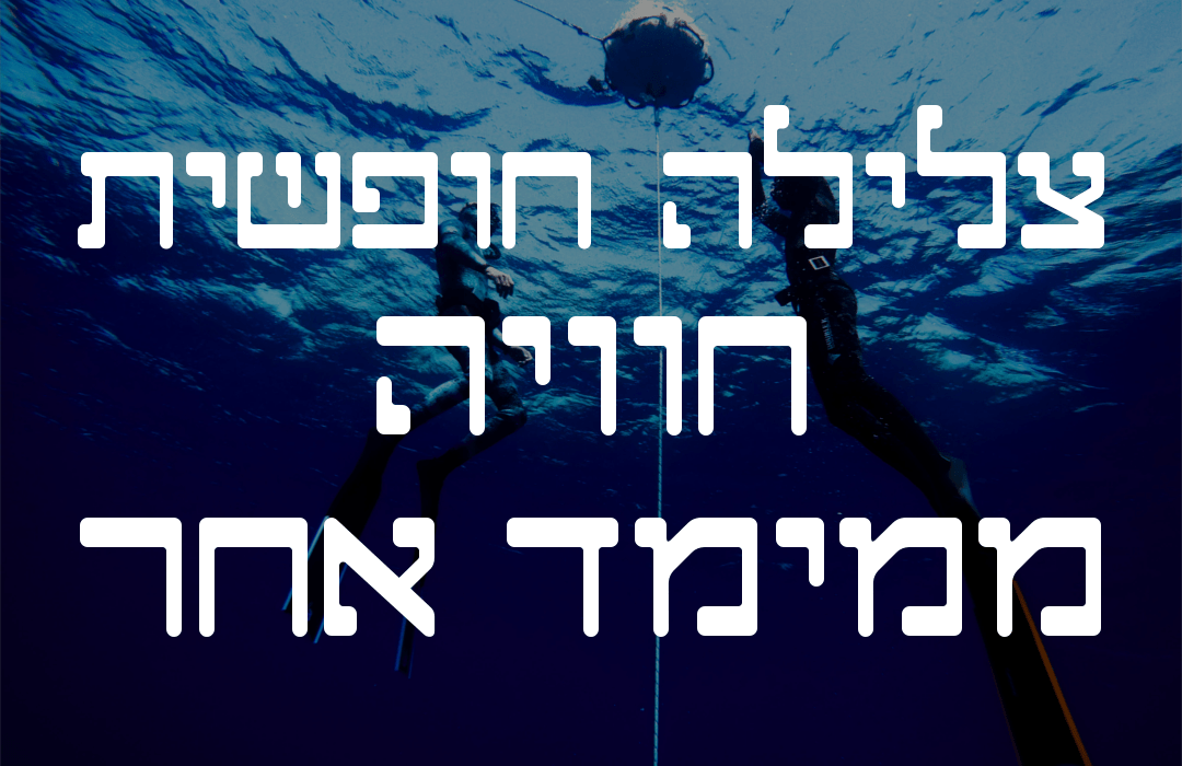 למה צללתי לעומק של 20 מטר בלי אוויר כדי להרגיש חופשי; חוויות מקורס צלילה חופשית באילת