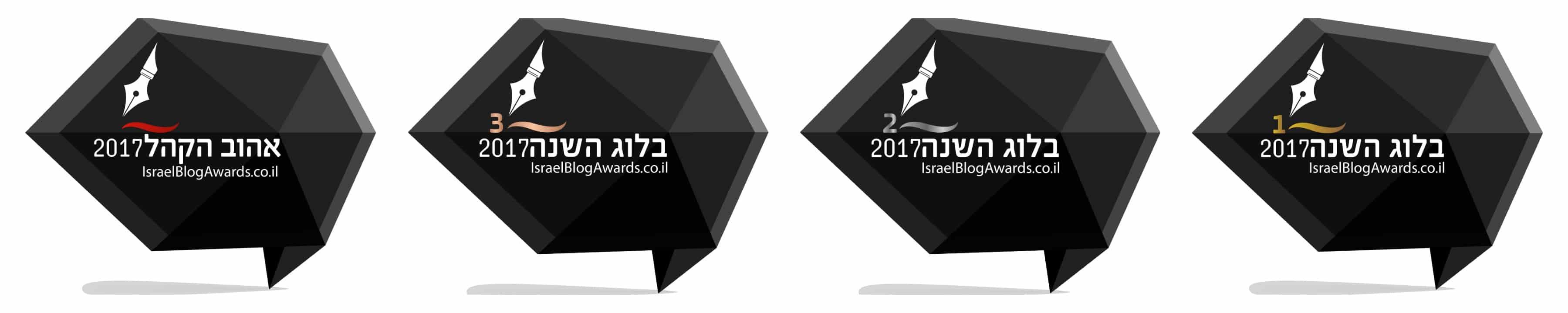 נווד דיגיטלי - פרס בלוג השנה של ישראל