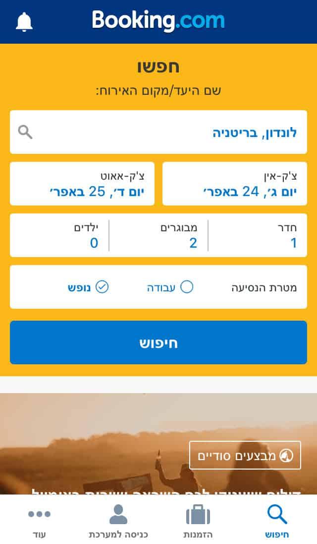 אפליקציות טיולים - בוקינג דוט קום