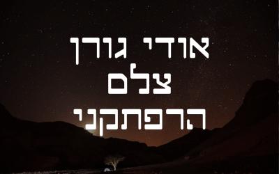 ראיון אישי עם אודי גורן צלם והרפתקן ישראלי