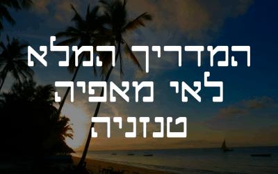 האי מאפיה – המדריך המלא: כל מה שצריך לדעת