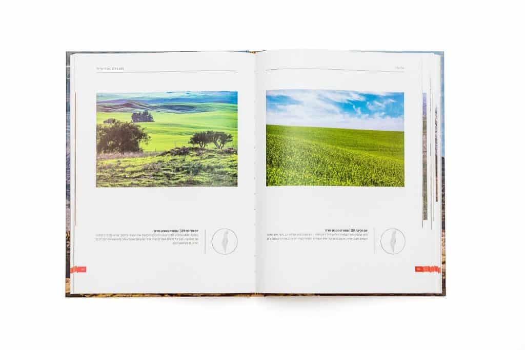 ״הספר בשביל ישראל״ ע״י אודי גורן