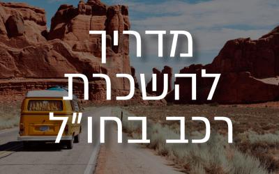 השכרת רכב בחו״ל: מדריך מקיף עם טיפים וטעויות נפוצות