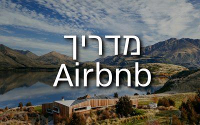 אייר בי אנד בי: איך להזמין, קופון הנחה ל Airbnb וטיפים נוספים