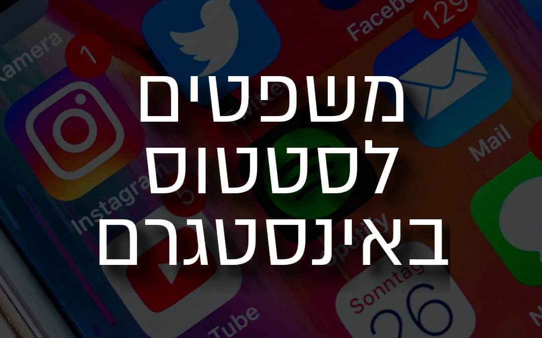 67 משפטים לאינסטגרם בעברית ואנגלית על אהבה, מוטיבציה והחיים (כולל תמונות)!
