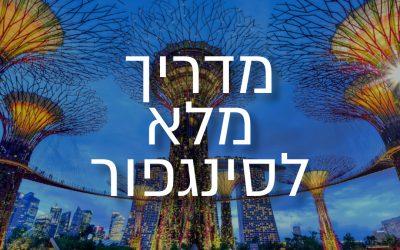 סינגפור – המדריך המלא למטייל: תחבורה, מה לעשות, מלונות והמלצות אישיות