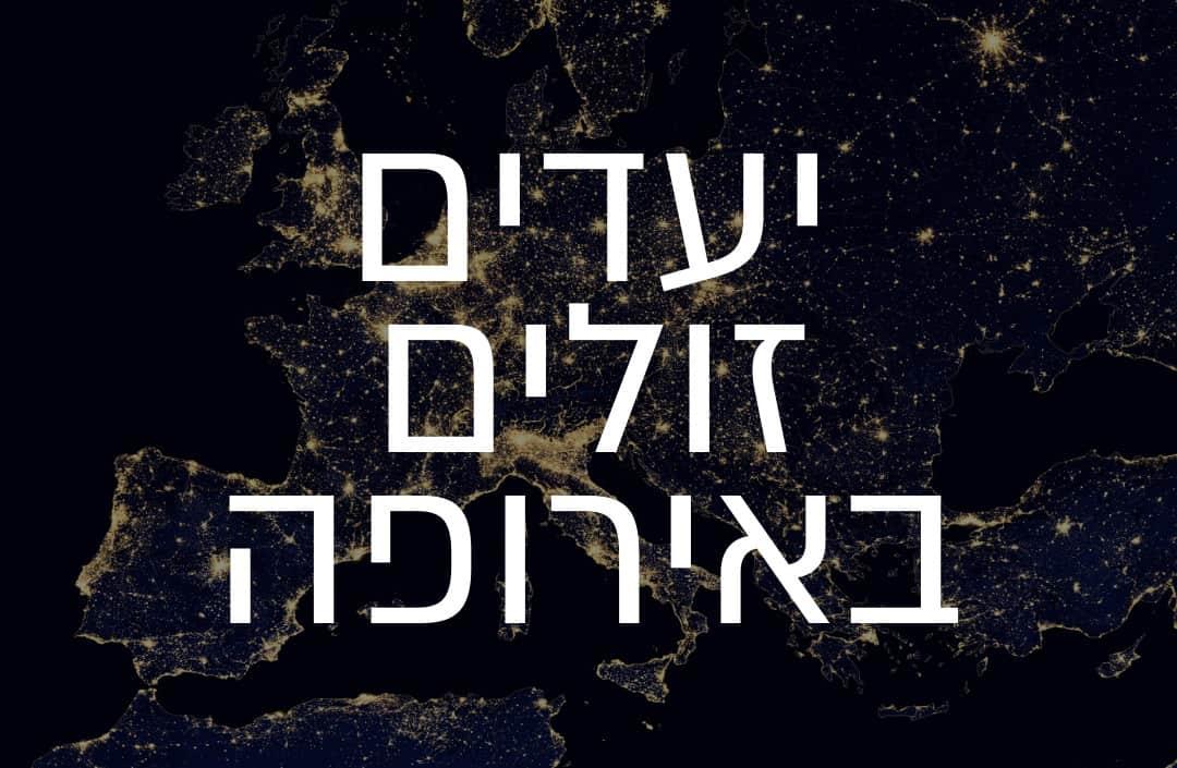 מדריך יעדים זולים באירופה
