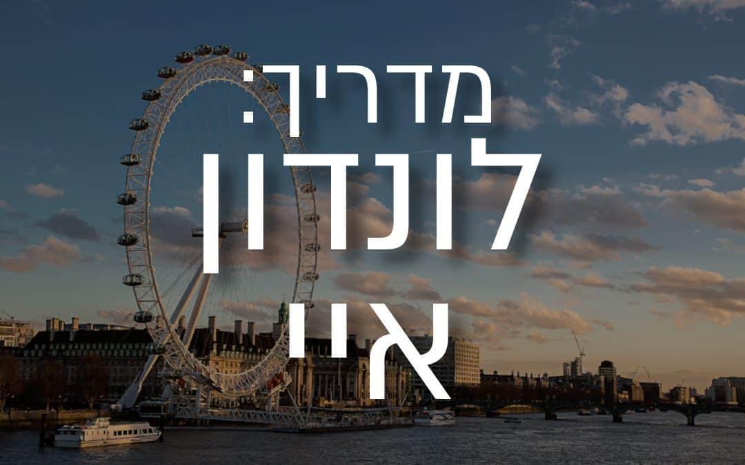 לונדון איי: מדריך מלא ל London Eye| כרטיסים זולים | טיפים חשובים