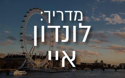לונדון איי: מדריך מלא ל London Eye  כרטיסים זולים   טיפים חשובים