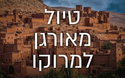 טיול מאורגן למרוקו: השוואה בין חברות ישראליות וטיוליהן